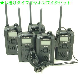 (5台セット) ケンウッド インカム/特定小電力トランシーバーUBZ-LP20(ブラック)と耳掛けタイプイヤホンマイクのお得なセット(インカム)(免許不要) (送料無料)