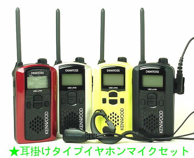 ケンウッド インカム/特定小電力トランシーバー(インカム)/UBZ-LP20と耳掛けタイプイヤホンマイクのお得なセット(免許不要) あす楽対応(送料、代引手数料無料 沖縄を除く)