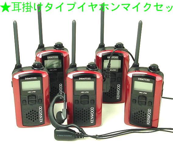 (5台セット)ケンウッド インカム/特定小電力トランシーバーUBZ-LP20(レッド)と耳掛けタイプイヤホンマイクの更にお得なセット(インカム)