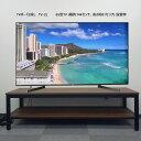 TVボード2段L 幅150cm 奥行40cm 高さ44cm フレーム/ロートアイアン製 シンプル デザイン テレビ台 ローテーブル ITC オリジナル…