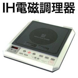 汚れもサッとひと拭きできるフラットガラスタイプ ドリテック フラットガラストップIH調理器