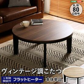 コタツテーブル 丸型 80cm幅 炬燵 単体フラットヒーター付