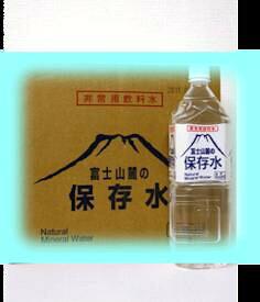 5年保存 富士山麓の保存水 2L6本入岩盤に染み込み数百年の悠久の時を経て湧出健康に良いとされる天然バナジウムが溶け込んでおります。