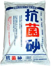 抗菌砂1袋(15kg入)衛生管理砂場及かにさん砂場に最適 代引不可 保育園 幼稚園の砂場に最適
