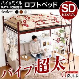 高さ調整可能な極太パイプ ロフトベット 【ORCHID-オーキッド-】 セミダブル【代引不可】