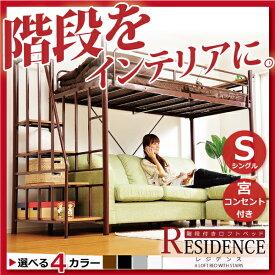 階段付き ロフトベット 【RESIDENCE-レジデンス-】大人気商品