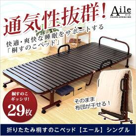 通気性抜群!折りたたみ式すのこベッド【-Aile-エール】