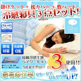 【Sing】冷感寝具3点セット [冷感寝具/掛けケット/敷パッド/枕カバー/ペアクール/抗菌/寝具/防臭]【代引不可】