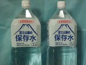 富士山麓の保存水 2L6本入り 1ケース
