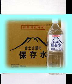 富士山麓の保存水1.5L8本入【5ケース以上で送料無料】