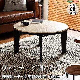 休闲的被炉复古型68宽度圆形桌子本体单物品oputimaru