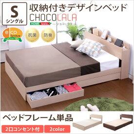 収納付きデザインベッドショコララシングル8318;日本製エコファ加工プリント紙には抗菌防虫機能付き高級感のあるウォールナットとオークの選べる2カラー