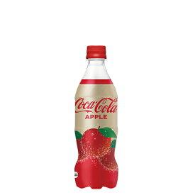 コカ・コーラ コカ・コーラ アップル PET 500ml 24本入×1ケース