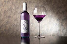 パープル・レイン 【紫ワイン】 【Purple Reign】雫ワイン しずくワイン 贈物・プレゼントに ★11月12日より発送開始