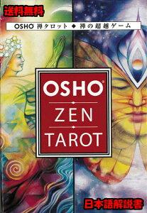 【タロットカード】 和尚禅タロット 日本語版解説書付き OSHO ZEN TAROT タロット オラクル 占い 送料無料