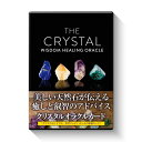 クリスタルウィズダムオラクルカード 日本語解説書付き 占い オラクルカード 綺麗 人気