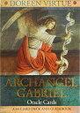 大天使ガブリエルオラクルカード 日本語説明書付  (ドリーン・バーチュー オラクルカードシリーズ) 占い オラクル…