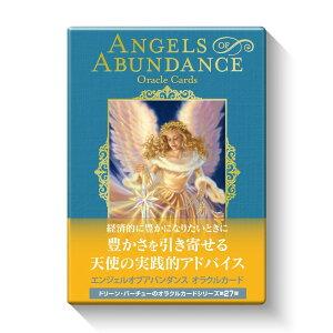 エンジェルオブアバンダンスオラクルカード 日本語説明書 (ドリーン・バーチューオラクルカードシリーズ) オラクルカード オラクル 占い