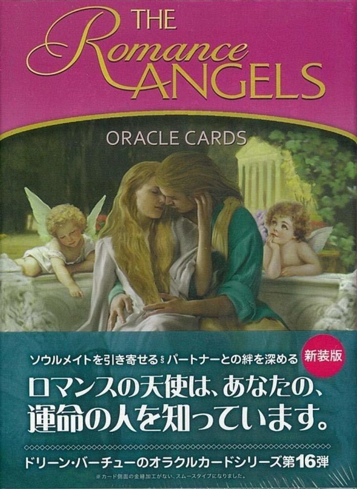 ロマンスエンジェルオラクルカード 日本語説明書付 (ドリーン・バーチューオラクルカードシリーズ) 送料無料 オラクルカード オラクル 占い 人気