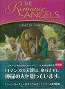 ロマンスエンジェルオラクルカード 日本語説明書付 (ドリーン・バーチューオラクルカードシリーズ) オラクルカード…