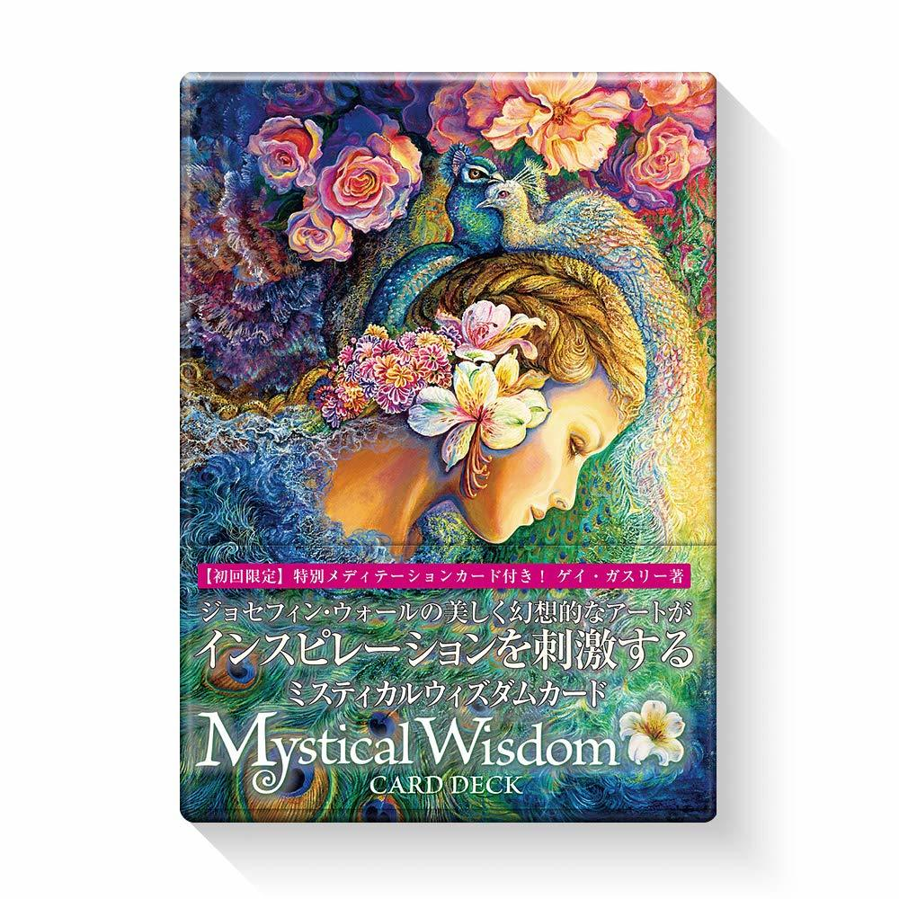 ミスティカルウィズダムカード 日本語説明書付き 送料無料 オラクルカード オラクル 占い 綺麗