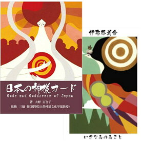 オラクルカード 日本語版 占い【日本の神様カード】 日本語解説書付き オラクルカード オラクル カード占い