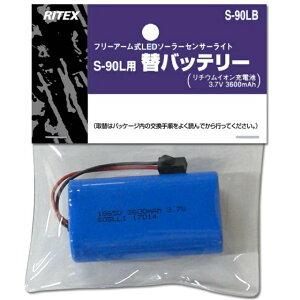 RITEX LEDソーラーセンサーライトS-90L用替バッテリー:S-90LB<ライテックス・ムサシ>