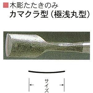 三木章刃物本舗 木彫たたきのみ カマクラ曲型(極浅丸曲型) 3mm