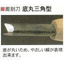 三木章刃物本舗 安来鋼彫刻刀特殊型単品 底丸三角型 7.5mm
