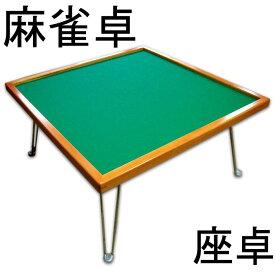 【送料無料(※北海道・沖縄・離島は除く)】麻雀卓 座卓 K-1 マージャン テーブル 折り畳み 折りたたみ式