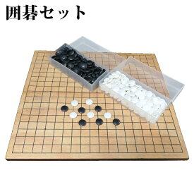 【送料無料】囲碁セット 碁石 碁笥 碁盤 19路 19道盤 木盤 木製 知育玩具 ボードゲーム コンパクト ミニサイズ 折り畳み式 折りたたみ