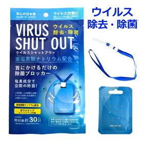 【ネコポス送料無料】ウイルスシャットアウト ウイルス 除去 除菌 コロナウイルス インフルエンザ 花粉対策 二酸化塩素 空間除菌 カード 日本製 首掛けタイプ ネックストラップ付属