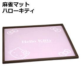 【送料無料】 麻雀マット サンリオ ハローキティ Hello Kitty キティ ピンク