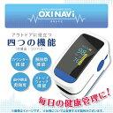 【1月下旬より順次発送】OXINAVI オキシナビ 血中酸素濃度計 測定器 脈拍計 酸素飽和度 心拍計 指脈拍 指先 酸素濃度…