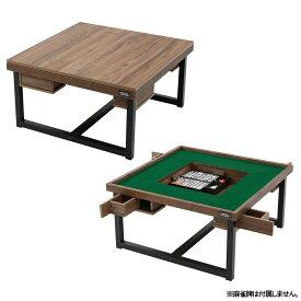 DOPPELGANGER シークレット麻雀卓 DDS490-BR ブラウン【メーカー直送・代引き不可】