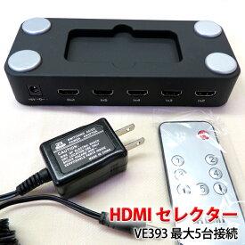 【送料無料(※北海道・沖縄・離島は除く)】5入力 HDMI セレクター スイッチャー VE393 最大5台 ブラック HDMI切替機 5回路切替器 5入力1出力 リモコン付き フルHD対応 HDDレコーダー PC PS3 Xbox AppleTV対応 高解像度【12時まで注文表示になっている場合はあす楽対応可】