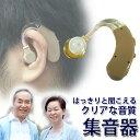 【送料無料】集音器 難聴 耳 あす楽対応可 HLS_DU 父の日・母の日・介護・敬老の日・プレゼント・耳が遠い
