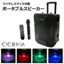 【送料無料】CICONIA ポータブルスピーカー TY-1800 ワイヤレスマイク付 リモコン付 Bluetooth ブルートゥース LEDラ…