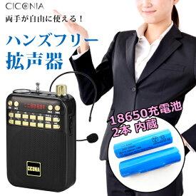 【送料無料】拡声器 ハンズフリー スピーカー FMラジオ リチウムイオン 18650充電池 2本付き 保護回路 バッテリー 内蔵 音楽再生 ベルト ストラップ 録音 ヘッドマイク LEDライト メガホン K268BK CICONIA チコニア あす楽対応可