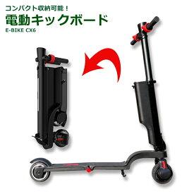 【週末SALE中】【送料無料】電動キックボード E-BIKE CX6 キックボード 電動 ブレーキ付 Bluetoothスピーカー搭載 キックスケーター 立ち乗り式 二輪車 乗用玩具 電動バイク