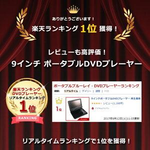 【送料無料】9インチポータブルDVDプレーヤー再生専用CPRMバッテリー付DVDプレイヤー