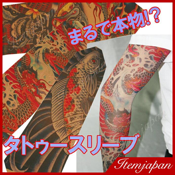 アームスリーブ タトゥースリーブ 刺青 入れ墨 入墨 デザイン タトゥー 手彫り感! ネコポス送料無料 アームウォーマー サポーター【代引決済はネコポス不可】