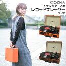 【送料無料】レコードプレーヤーCICONIAチコニアレトロクラシカルTE-1907USBメモリーTFカードSDカード録音再生ブルートゥースBluetoothAUX-INAUX-OUTRCA端子トランクケース型ブラウンオレンジ3スピード回転オートストッププレイヤーレコードFMラジオ