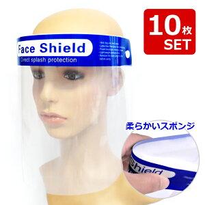 【10枚セット】フェイスシールド 在庫あり フェイスガード フェイスカバー Mask 透明マスク 曇り止め 防塵 マスク 透明シールド 鼻 目を保護 顔面カバー 軽量 通気性 安全 簡単装着 男女兼用
