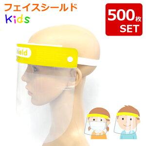 【500枚セット】子供用 フェイスシールド キッズ 在庫あり フェイスガード フェイスカバー Mask 透明マスク 曇り止め 防塵 マスク 透明シールド 鼻 目を保護 顔面カバー 軽量 通気性 安全 水洗