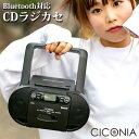【送料無料(※北海道・沖縄・離島は除く)】CDラジカセ ラジオ カセットプレイヤー Bluetooth 2電源 ブラック カセッ…