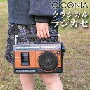 【送料無料】ラジカセ レトロ ラジオ カセットプレーヤー 木目調 昭和 小型 プレイヤー ノスタルジック USBメモリー SDカード MP3形式…