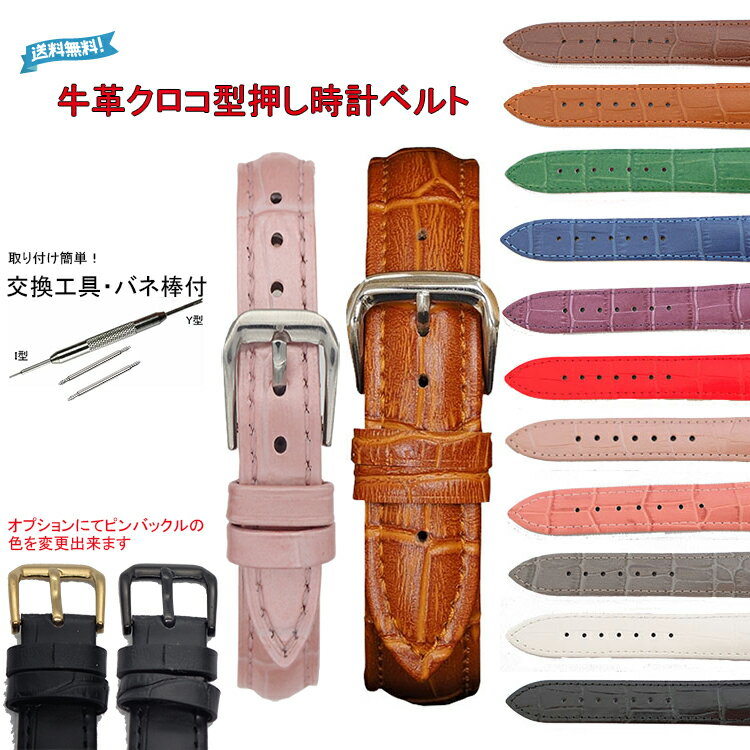 本革 クロコ型押し 腕時計ベルト 12mm/14mm/16mm/ 18mm/20mm/22mm/24mmスペアベルト メンズ レディース 時計バンド レザーベルト 交換用