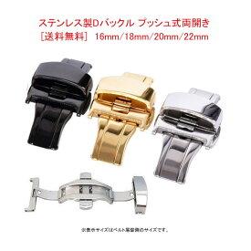ステンレス製 プッシュ式 観音開き Dバックル7サイズ:10mm 12mm 14mm 16mm 18mm 20mm 22mm時計ベルト用 メンズ レディース 両開き ディーバックル