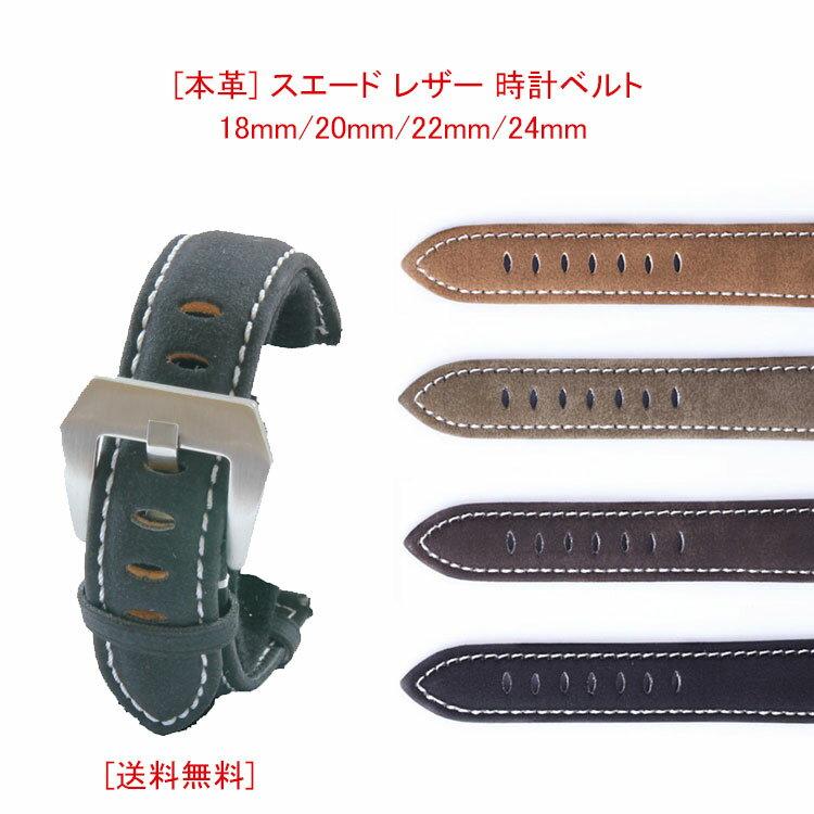 本革マットレザー 時計ベルト18mm/20mm/22mm/24mmスペアベルト メンズ レディース 時計バンド 交換用[特典付]